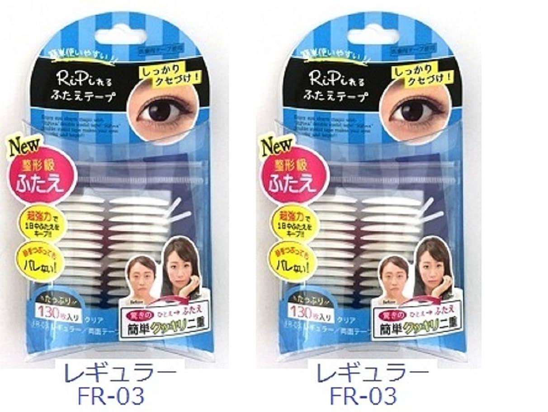 ひねくれた感謝するトレッドアネックスジャパン RiPiれるふたえテープ レギュラー 130枚×2個セット