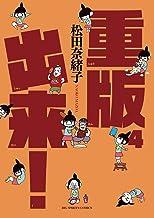 表紙: 重版出来!(4) (ビッグコミックス) | 松田奈緒子