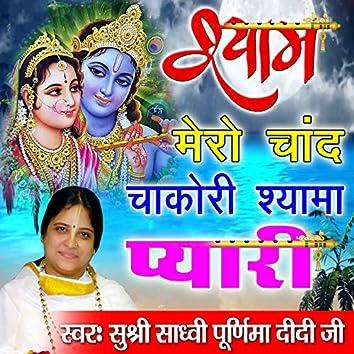 Shyam Mero Chand Chakori Shyama Pyari