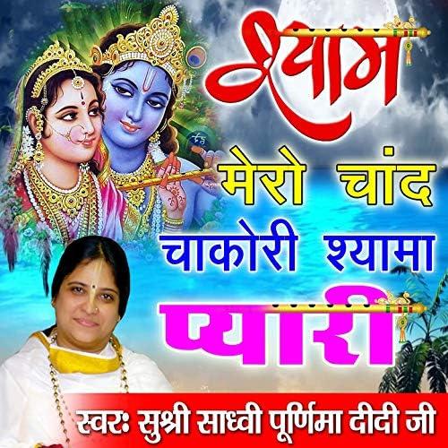 Sadhvi Purnima Ji