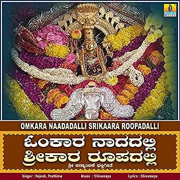 Omkara Naadadalli Srikaara Roopadalli - Single
