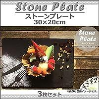 1枚でいつもの料理がワンランクアップするストーンプレート。 WETECH ストーンプレート 30×20cm ブラック 3枚セット WJ-886 [簡易パッケージ品]