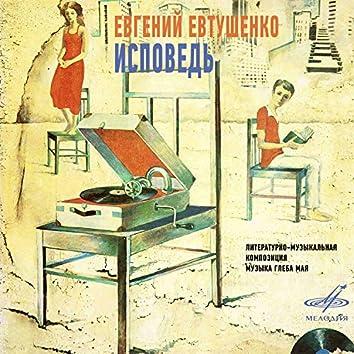 Евгений Евтушенко: Исповедь