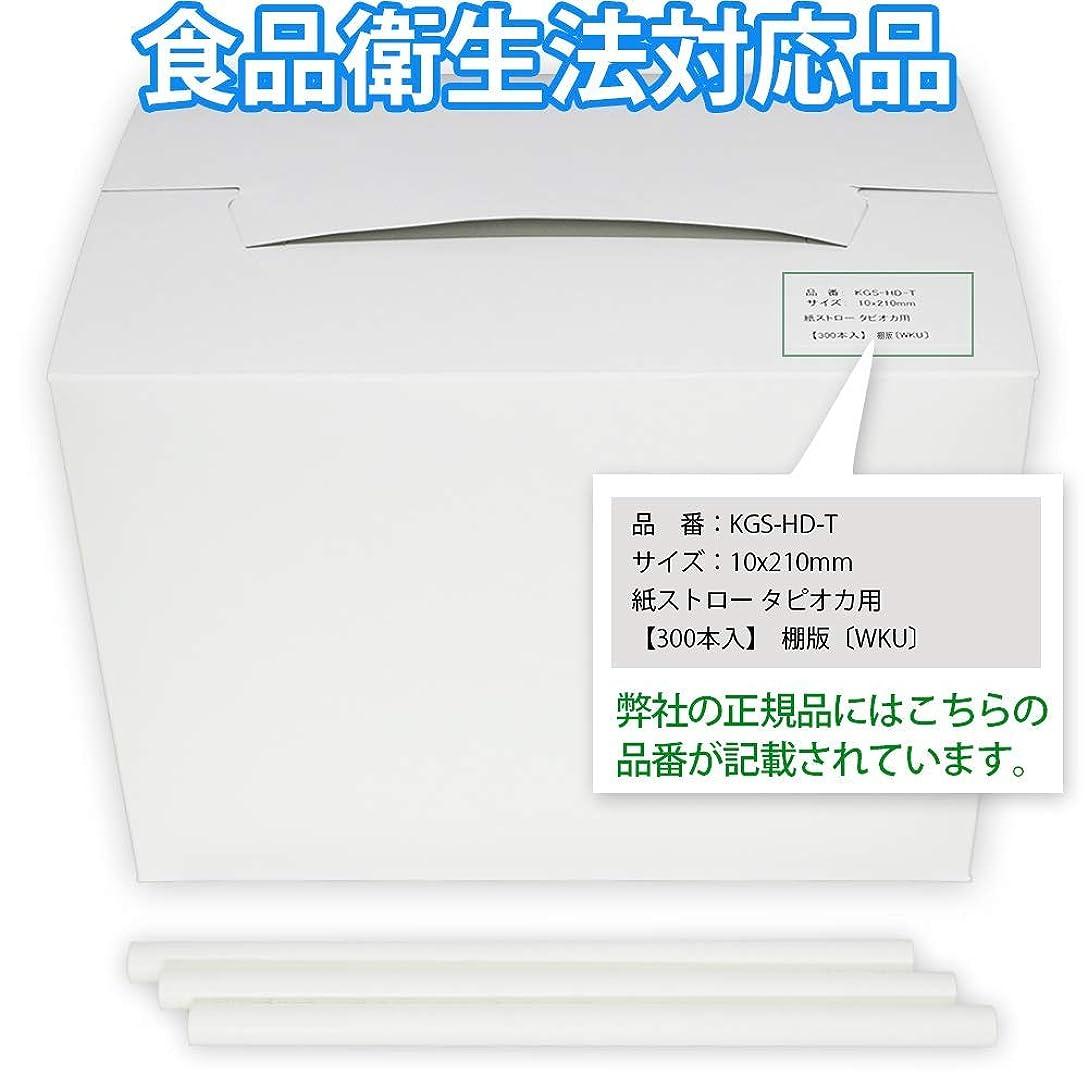 喉頭記事珍味タピオカ用の紙ストロー ホワイト 裸 10ミリ x 210ミリ 【300本】