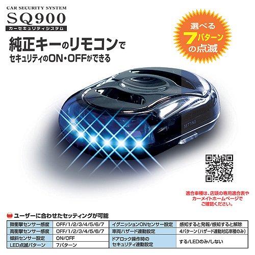 カーメイト『SQ900』