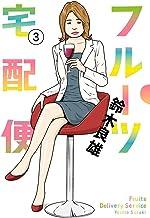 表紙: フルーツ宅配便~私がデリヘル嬢である理由~(3) (ビッグコミックス)   鈴木良雄
