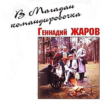 В Магадан командировочка