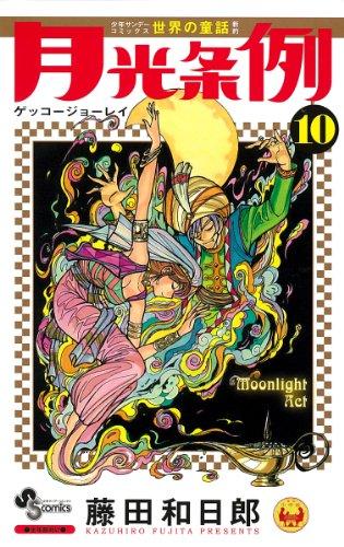月光条例 (10) (少年サンデーコミックス)