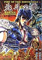 北斗の拳 3―Full color (ライジンコミックス マスター・エディション)