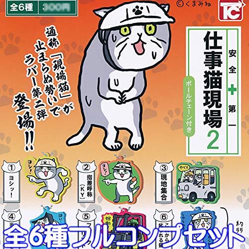 トイズキャビン 仕事猫現場2 ラバーキーチェーン 全6種フルコンプセット