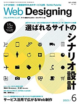 [Web Designing編集部]のWeb Designing 2015年6月号 [雑誌]