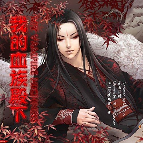 我的血族殿下 - 我的血族殿下 [My Vampire Highness] audiobook cover art