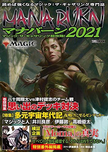 『マジック:ザ・ギャザリング超攻略! マナバーン2021 (ホビージャパンMOOK 1051)』のトップ画像