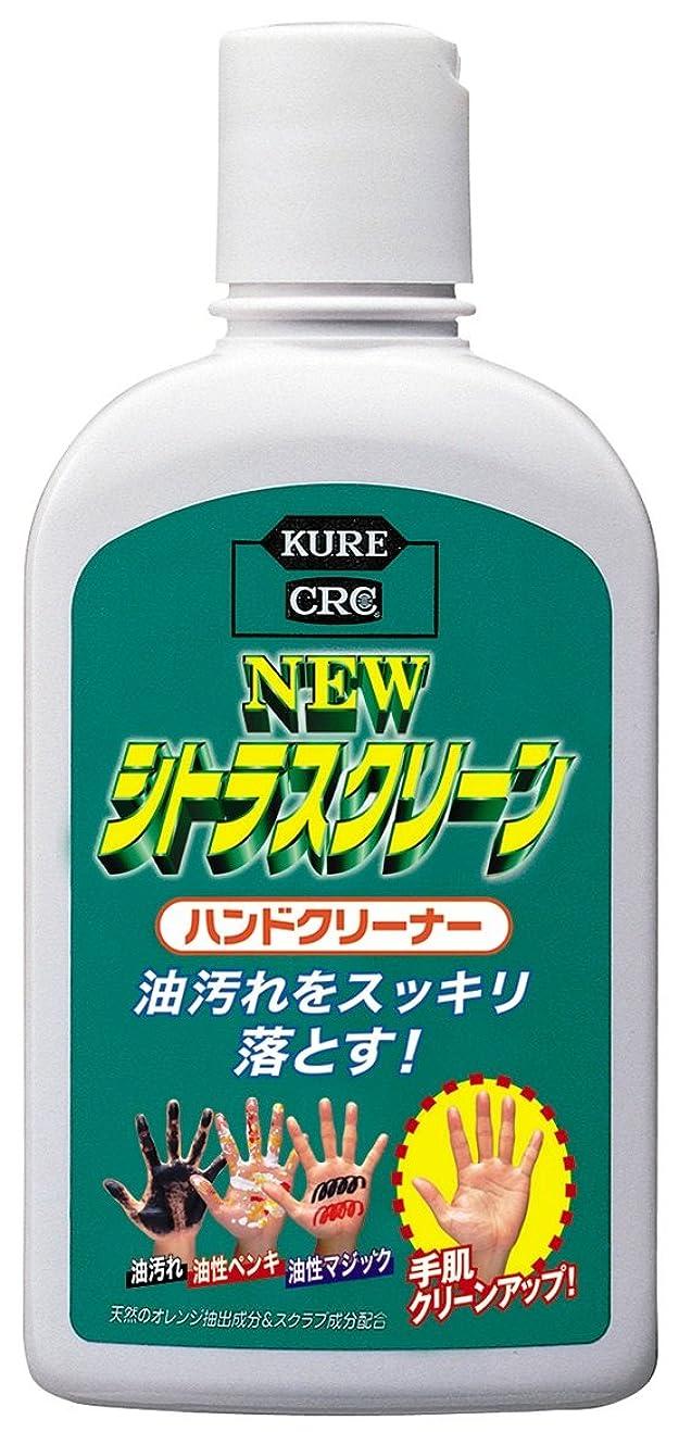 本質的に退屈させる成分KURE(呉工業) ニュー シトラスクリーン ハンドクリーナー (235ml) [ 品番 ] 2281