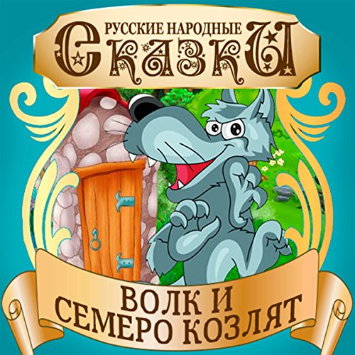 The Wolf and the Seven Little Kids (Volk i semero kozljat) [Russian Edition] audiobook cover art