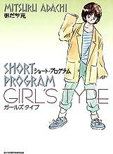 表紙: ショートプログラム~ガールズタイプ~ (ゲッサン少年サンデーコミックス) | あだち充