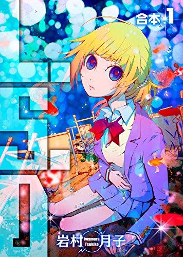 L.S.D【合本版】1巻 (NINO)