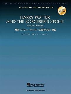 ジョン・ウィリアムズ・オーケストラ・スコア 映画「ハリー・ポッターと賢者の石」より 組曲