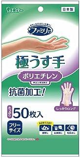 ファミリー ポリエチレン 手袋 極うす手 炊事?掃除用 キッチン フリーサイズ 半透明 50枚
