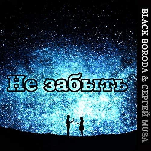 Black Boroda feat. Сергей MUSA