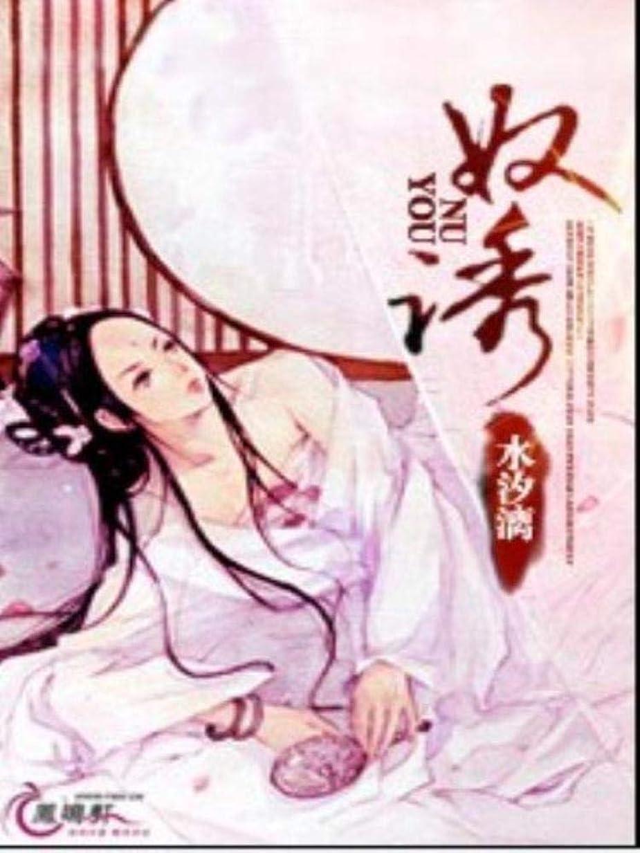 奴誘 1: 太子被贬 (Traditional Chinese Edition)