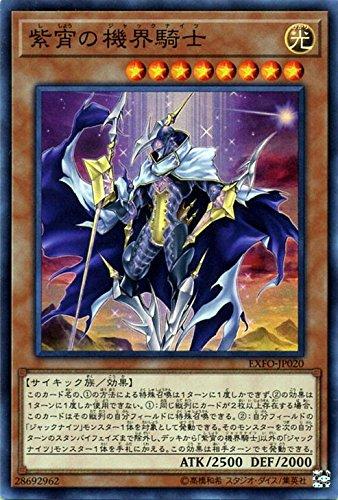 遊戯王/紫宵の機界騎士(スーパーレア)/エクストリーム・フォース