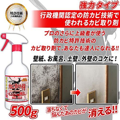 純閃堂『カビ取り侍液スプレー500g強力タイプ(KZ-L500P)』