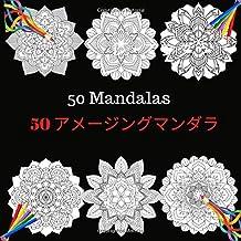 50 Mandalas: 大人のための塗り絵本、楽しい、簡単でリラックスできる塗り絵曼荼羅でストレス解消、あなたとあなたの好きなもののための素晴らしい贈り物 (曼荼羅。)