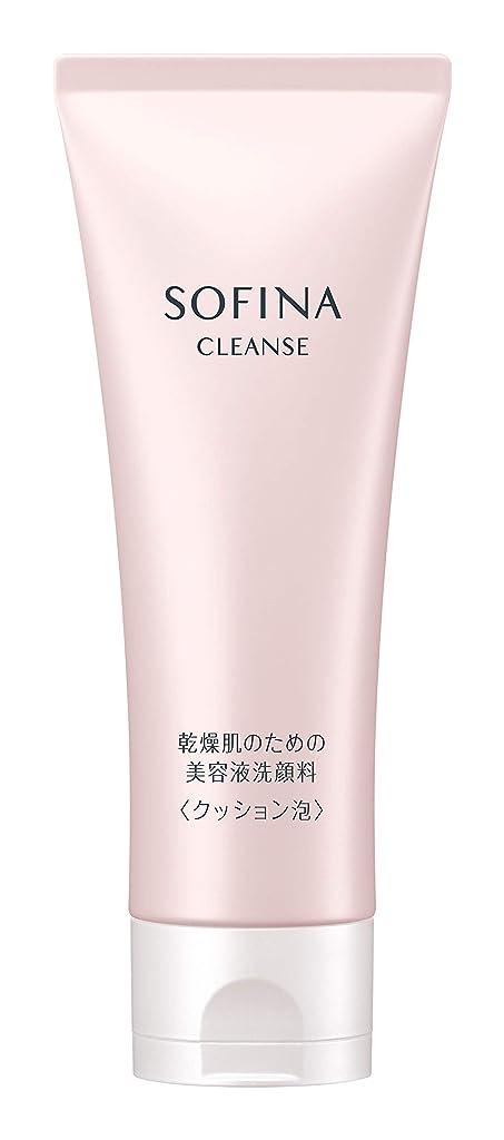 火山の病弱摂氏度ソフィーナ 乾燥肌のための美容液洗顔料 クッション泡 120g