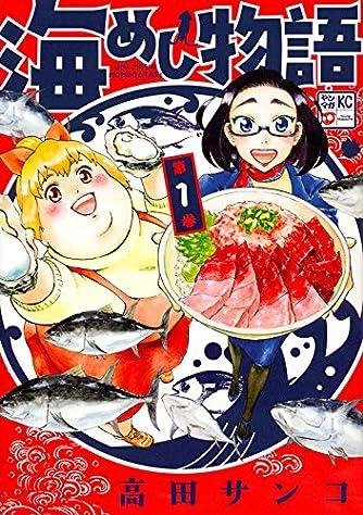 海めし物語(1) (ヤンマガKCスペシャル)
