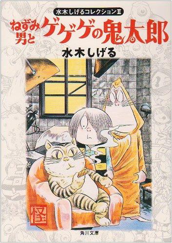 ねずみ男とゲゲゲの鬼太郎 (角川文庫―水木しげるコレクション)の詳細を見る