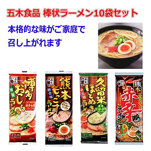 五木食品 棒ラーメン 熊本もっこすラーメン 博多おっしょいラーメン 久留米ほとめきラーメン 熊本赤辛ラーメン 10袋セット
