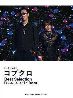 ピアノソロ コブクロ Best Selection 「YELL~エール~」~「hana」