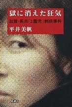 表紙: 獄に消えた狂気―滋賀・長浜「2園児」刺殺事件― | 平井 美帆