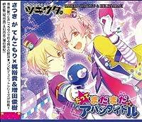 Yuki Kaji/Toshiki Masuda - Tsukiuta.Series Duet CD(Nenshou Gumi 1) Datte Madamada Avant Title [Japan CD] TKUT-23 by Yuki Kaji/Toshiki Masuda