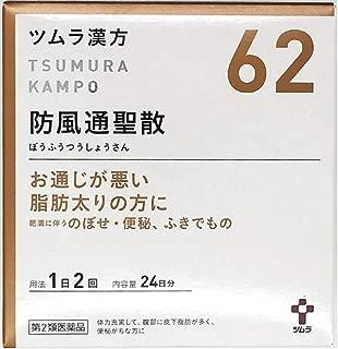 【第2類医薬品】ツムラ漢方防風通聖散エキス顆粒 48包