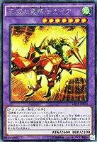 遊戯王 天翔の竜騎士ガイア(ミレニアムシークレットレア) ミレニアムパック(MP01) シングルカード MP01-JP013-SI