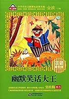 ユーモア笑い話大王 小学校国語新課標準必読書 ピンイン付き中国語絵本/幽默笑话大王