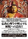 ブッダの実践心理学 アビダンマ講義シリーズ 第七巻・第八巻 合冊版