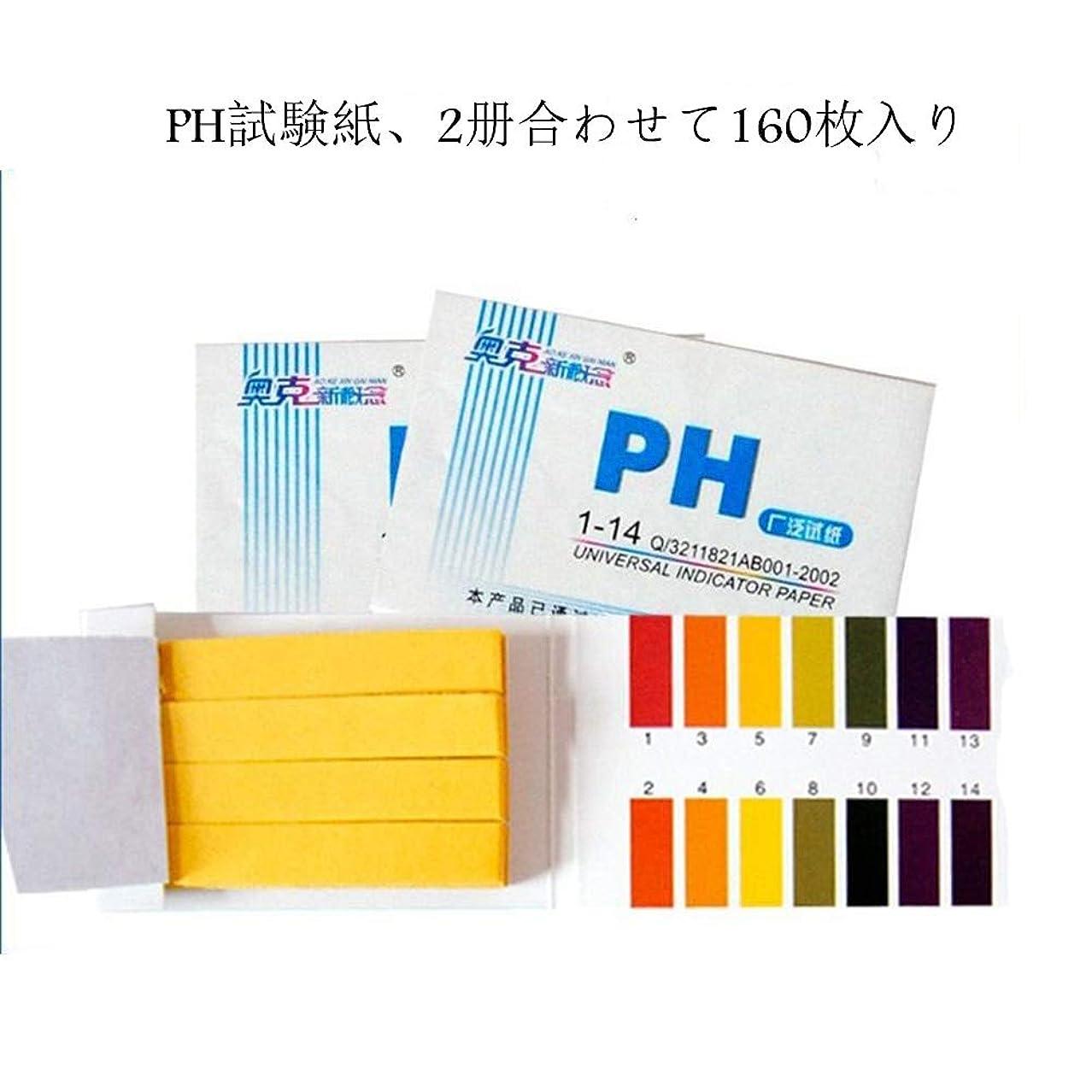 タヒチ好奇心必要とするPH試紙 、PH1-14試験紙、Molica 2册合わせて160枚入りPH試紙、尿検査PH、 水質検査 、土質検査、果物、化粧品 、生活用品 、理科実験など