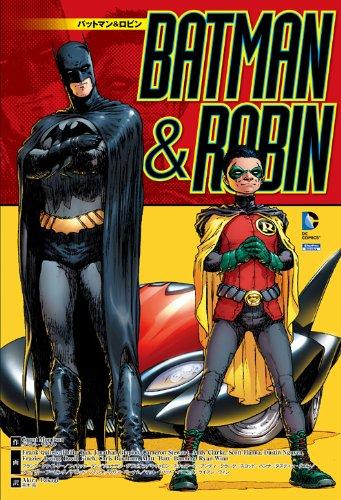 バットマン&ロビン (ShoPro Books)の詳細を見る