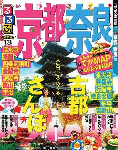 るるぶ京都奈良'13 (国内シリーズ)の詳細を見る