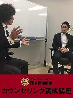 プライベートメンタルジムThe Changeカウンセリング養成講座
