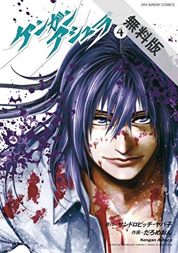 ケンガンアシュラ(4)【期間限定 無料お試し版】 (裏少年サンデーコミックス)