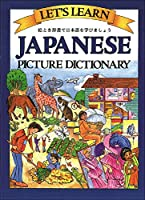 Let's Learn Japanese: Picture Dictionary (Let's Learn Picture Dictionary Series)