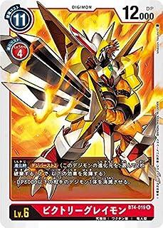 デジモンカードゲーム BT4-019 ビクトリーグレイモン (R レア) ブースター グレイトレジェンド (BT-04)