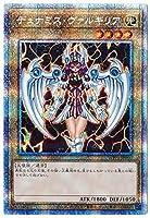 遊戯王 第11期 WPP1-JP000 デュナミス・ヴァルキリア【プリズマティックシークレットレア】