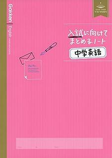 中学英語 (入試に向けてまとめるノート)