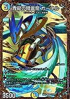 デュエルマスターズ 双極篇 青寂の精霊龍 カーネル(ウルトラゴールデンカード) 轟快!!ジョラゴンGoFight!!(DMRP05)