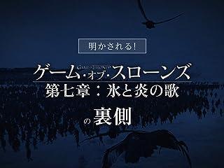 明かされる!『ゲーム・オブ・スローンズ 第七章:氷と炎の歌』の裏側(字幕版)